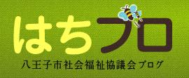 はちブロ - 八王子市社会福祉協議会ブログ