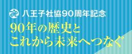八王子社協90周年記念式典